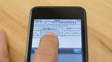 ipod_touch12.jpg