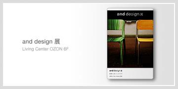 anddesign.jpg